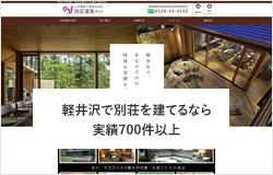 軽井沢で別荘を建てるなら実績700件以上