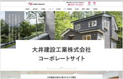 大井建設工業株式会社コーポレートサイト
