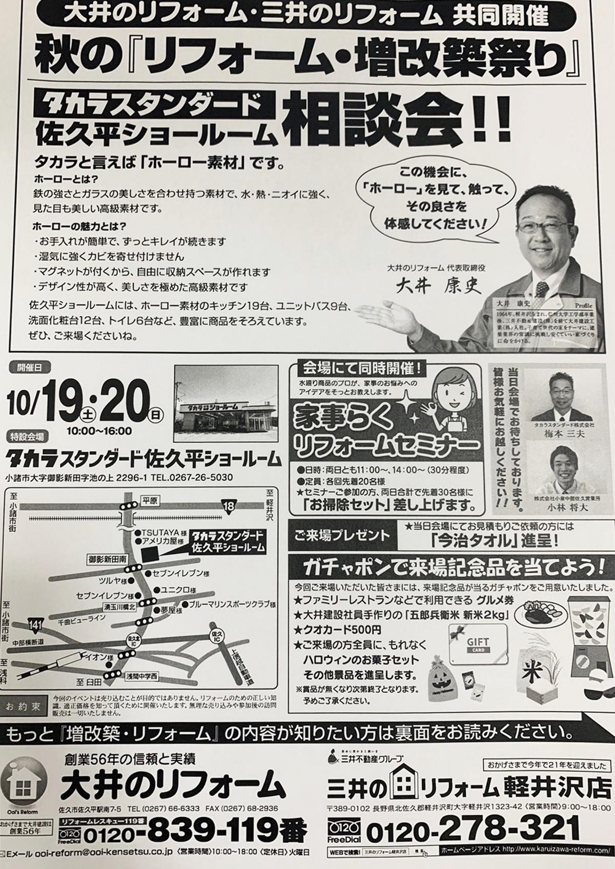 10月19(土)20(日)秋の『リフォーム・増改築祭り」開催致します。