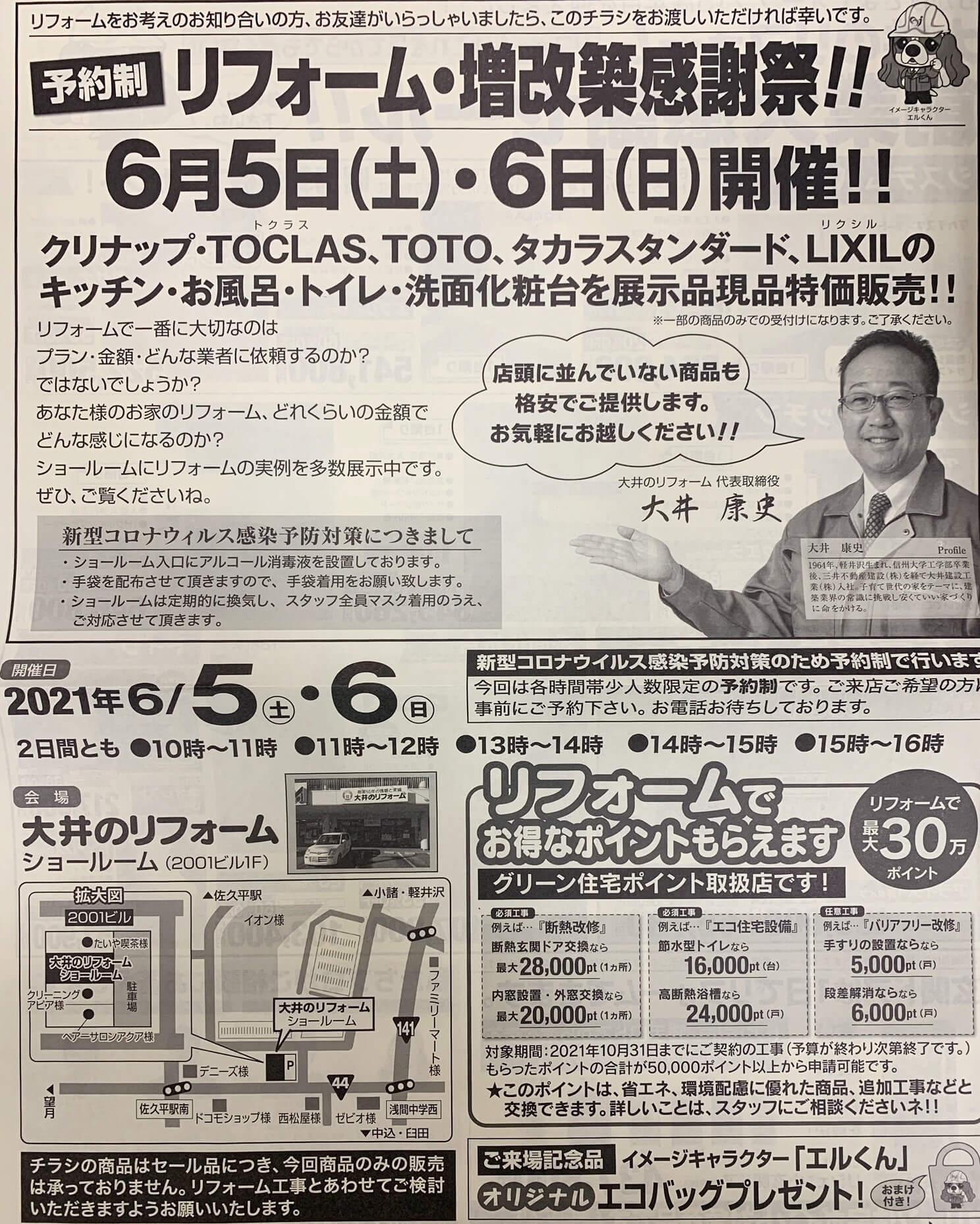 6月5日(土)・6日(日)『リフォーム・増改築感謝祭!』を開催致します😄
